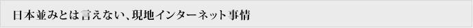 日本並みとは言えない、現地インターネット事情