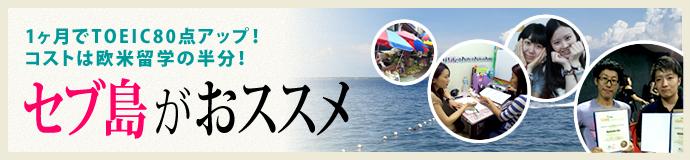 1か月でTOEIC80点アップ! コストは欧米留学の半分! セブ島がオススメ!