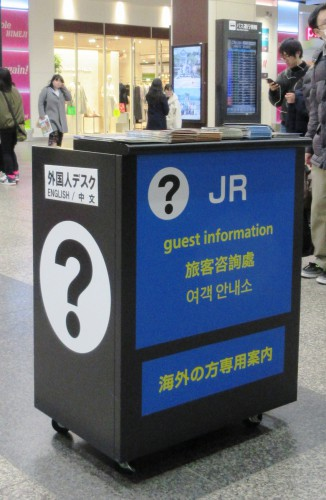 JR外国人専用案内デスク
