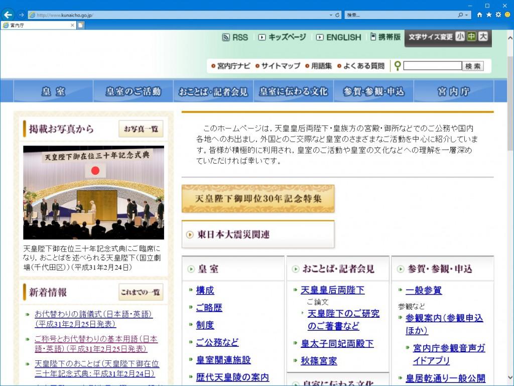 宮内庁のホームページ