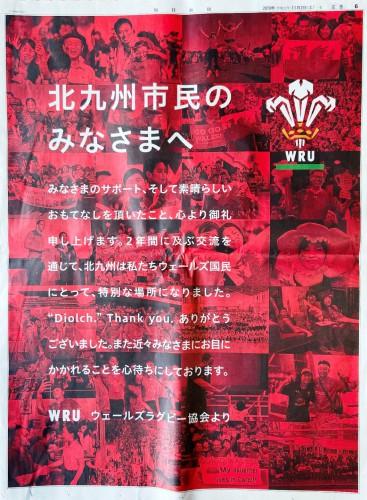 ウェールズラグビー協会が北九州市民に感謝を伝える新聞全面広告(写真は2019.11.2付毎日新聞)