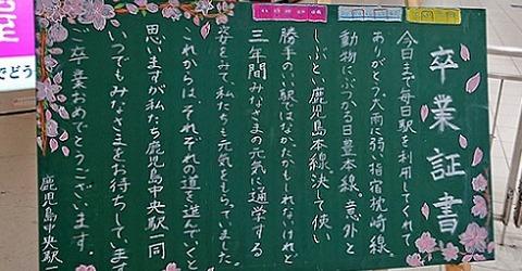 弊社社長のフェイスブックhttps://www.facebook.com/kazutoshi.nishimura (2020.3.5)でも紹介した、鹿児島中央駅の駅員お手製、感謝の「卒業証書」も、 同書の1番目の「あかるいニュース」に取り上げられていました